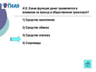 А12. Какая функция денег проявляется в взимании за проезд в общественном тран