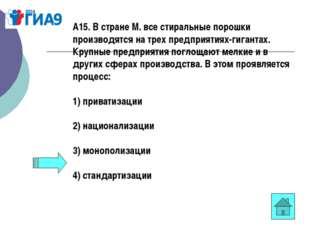 А15. В стране М. все стиральные порошки производятся на трех предприятиях-гиг