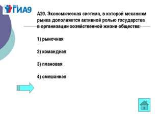 А20. Экономическая система, в которой механизм рынка дополняется активной рол