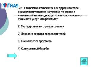 А21. Увеличение количества предпринимателей, специализирующихся на услугах по