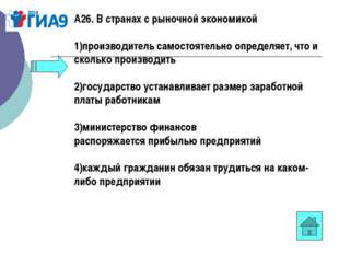 А26. В странах с рыночной экономикой 1)производитель самостоятельно определяе