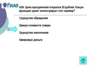 А29. Цена праздничной открытки 25 рублей. Какую функцию денег иллюстрирует эт