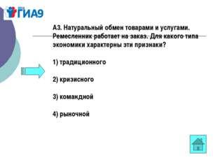 А3. Натуральный обмен товарами и услугами. Ремесленник работает на заказ. Для