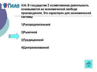 А34. В государстве Z хозяйственная деятельность основывается на экономической