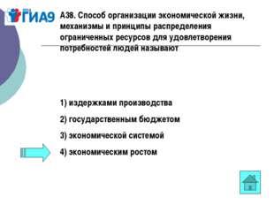 А38. Способ организации экономической жизни, механизмы и принципы распределен