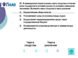 В1. В приведенном списке указаны черты сходства и отличия роли государства в
