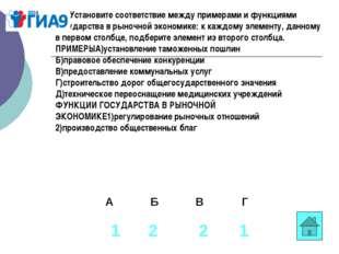 В1. Установите соответствие между примерами и функциями государства в рыночно
