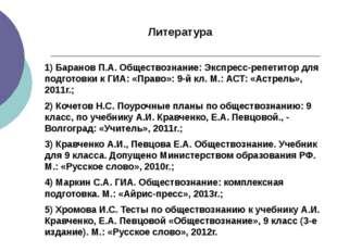 Литература 1) Баранов П.А. Обществознание: Экспресс-репетитор для подготовки
