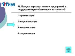 А9. Процесс переходы частных предприятий в государственную собственность назы