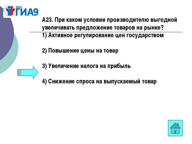 А23. При каком условии производителю выгодной увеличивать предложение товаров...