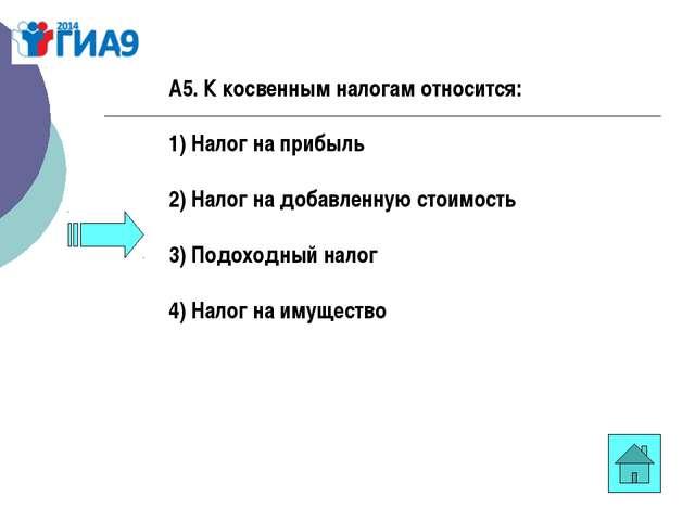А5. К косвенным налогам относится: 1) Налог на прибыль 2) Налог на добавленну...