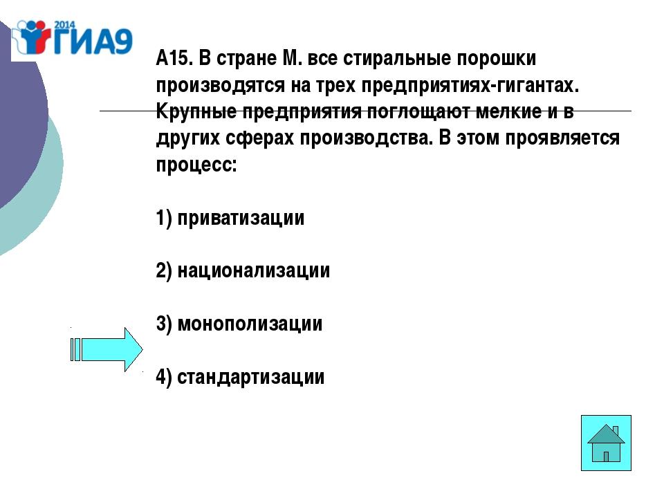 А15. В стране М. все стиральные порошки производятся на трех предприятиях-гиг...