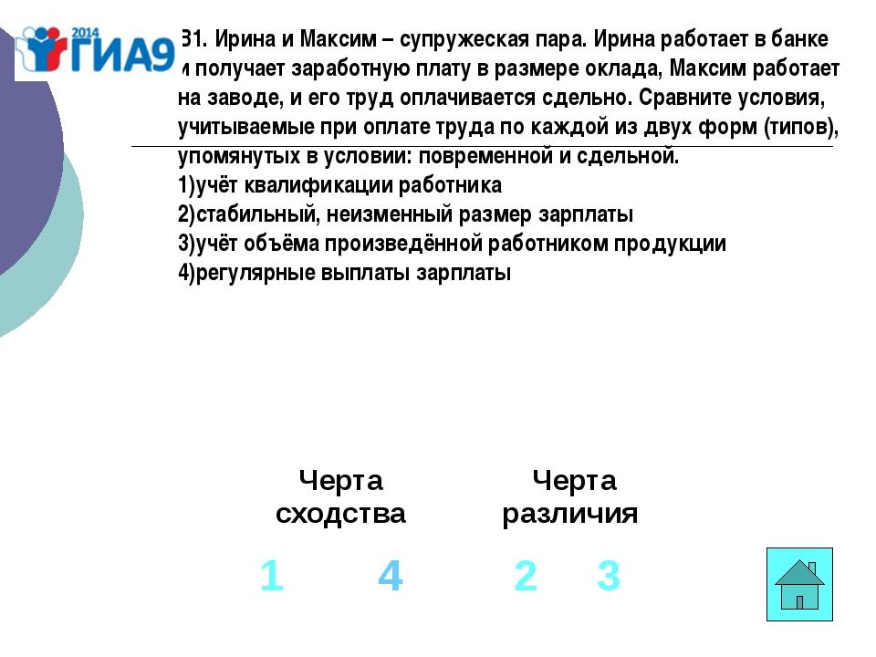 В1. Ирина и Максим –супружеская пара. Ирина работает в банке и получает зара...