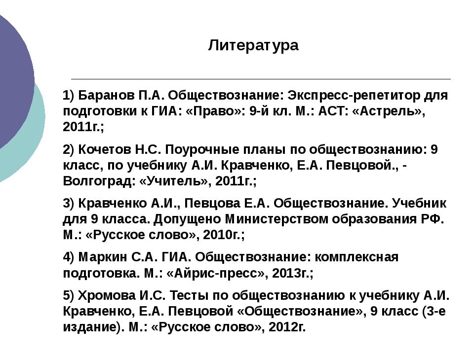 Литература 1) Баранов П.А. Обществознание: Экспресс-репетитор для подготовки...