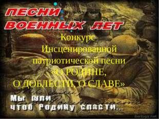 Конкурс Инсценированной патриотической песни «О РОДИНЕ, О ДОБЛЕСТИ, О СЛАВЕ»