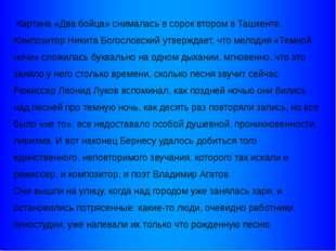 Картина «Два бойца» снималась в сорок втором в Ташкенте. Композитор Никита Б