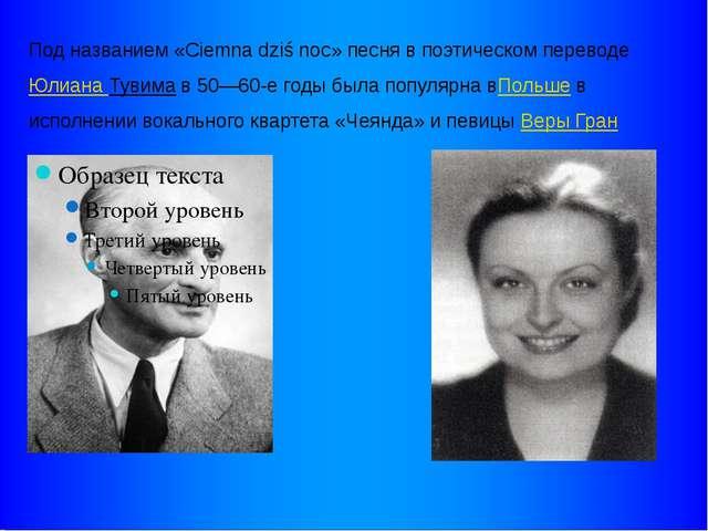 Под названием «Ciemna dziś noc» песня в поэтическом переводеЮлиана Тувимав...