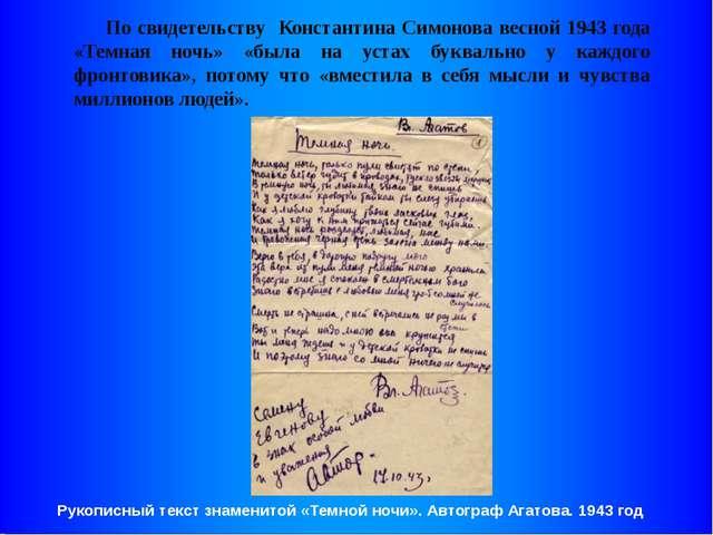 По свидетельству Константина Симонова весной 1943 года «Темная ночь» «была н...