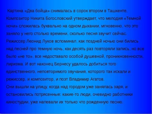 Картина «Два бойца» снималась в сорок втором в Ташкенте. Композитор Никита Б...