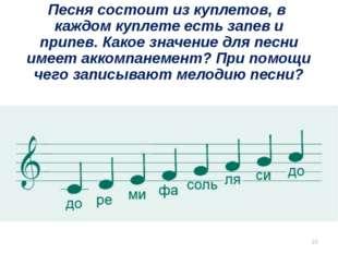 Песня состоит из куплетов, в каждом куплете есть запев и припев. Какое значе