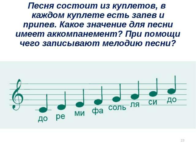 Песня состоит из куплетов, в каждом куплете есть запев и припев. Какое значе...