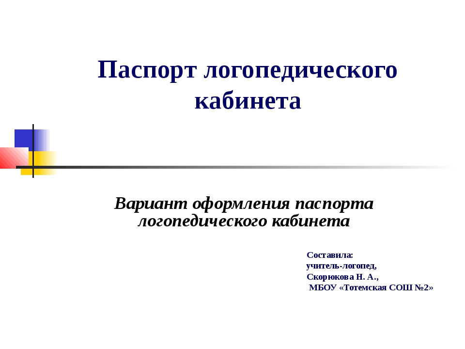 Паспорт логопедического кабинета Вариант оформления паспорта логопедического...