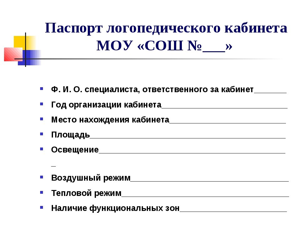 Паспорт логопедического кабинета МОУ «СОШ №___» Ф. И. О. специалиста, ответст...