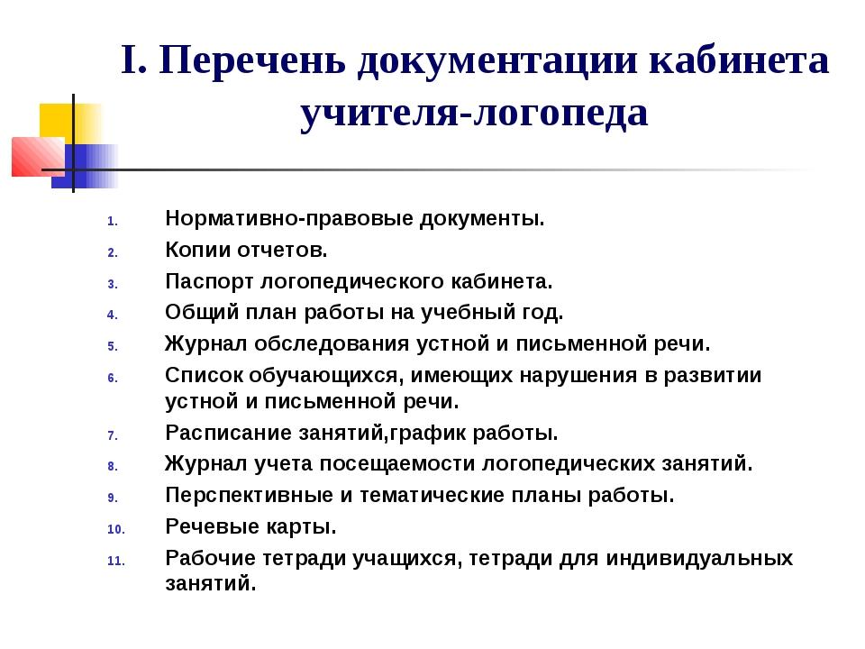 I. Перечень документации кабинета учителя-логопеда Нормативно-правовые докуме...