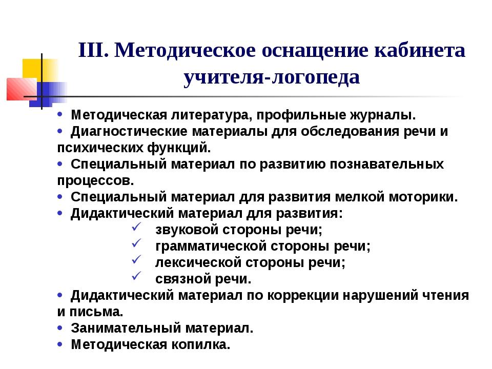 III. Методическое оснащение кабинета учителя-логопеда Диагностические материа...