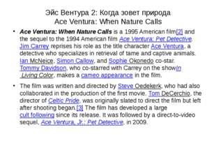 Эйс Вентура 2: Когда зовет природа Ace Ventura: When Nature Calls Ace Ventura