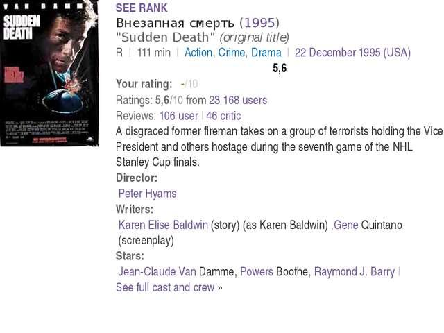 "SEE RANK Внeзапнаясмерть(1995) ""Sudden Death""(original title) R |111 m..."