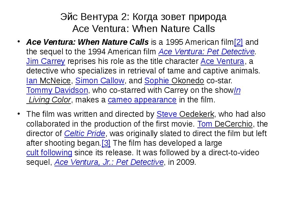 Эйс Вентура 2: Когда зовет природа Ace Ventura: When Nature Calls Ace Ventura...