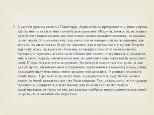 С самого приезда своего в Пятигорск, Лермонтов не пропускал ни одного случая
