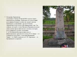 Похороны Лермонтова состоялись17июля(29июля)1841 годана старом пятигорс