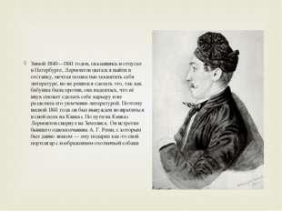 Зимой 1840—1841 годов, оказавшись в отпуске в Петербурге, Лермонтов пытался