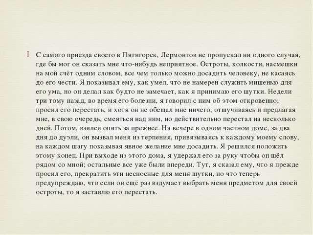 С самого приезда своего в Пятигорск, Лермонтов не пропускал ни одного случая...
