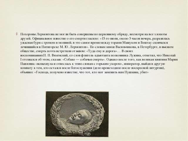 Похороны Лермонтова не могли быть совершены по церковному обряду, несмотря н...