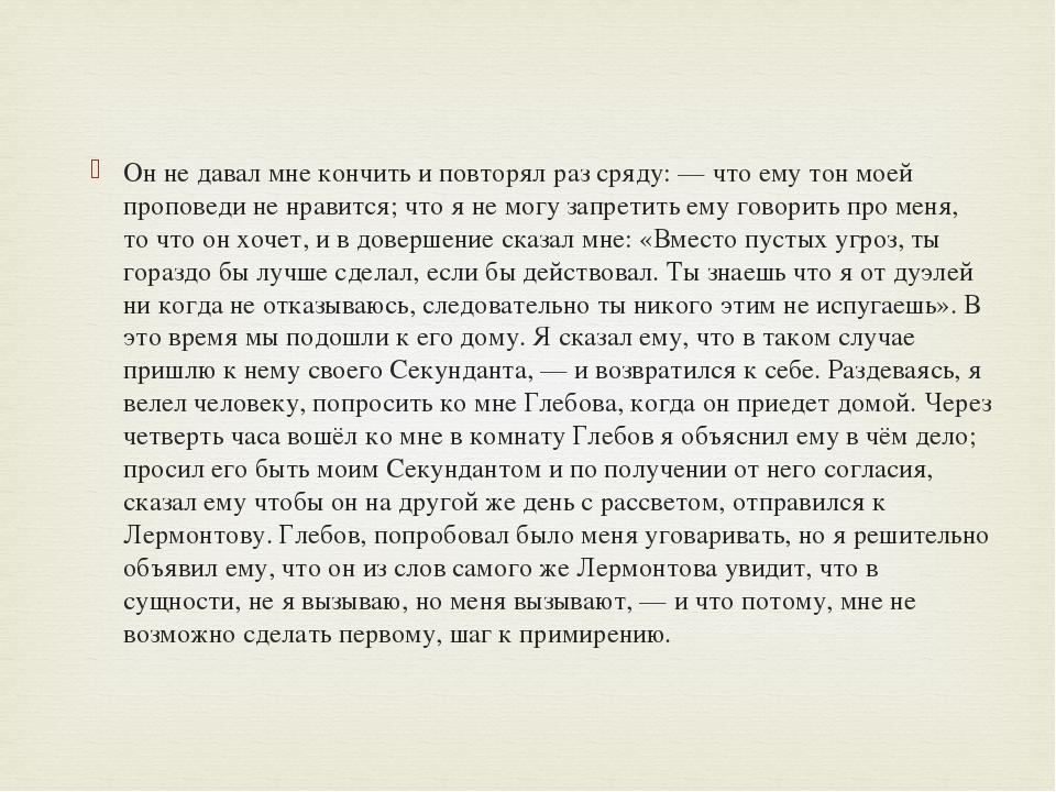 Он не давал мне кончить и повторял раз сряду:— что ему тон моей проповеди н...