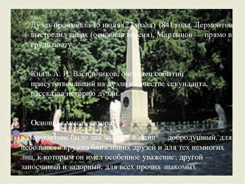 Дуэль произошла 15 июля (27 июля) 1841 года. Лермонтов выстрелил вверх (осно...