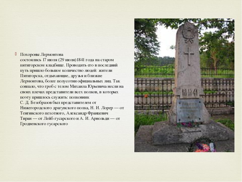 Похороны Лермонтова состоялись17июля(29июля)1841 годана старом пятигорс...