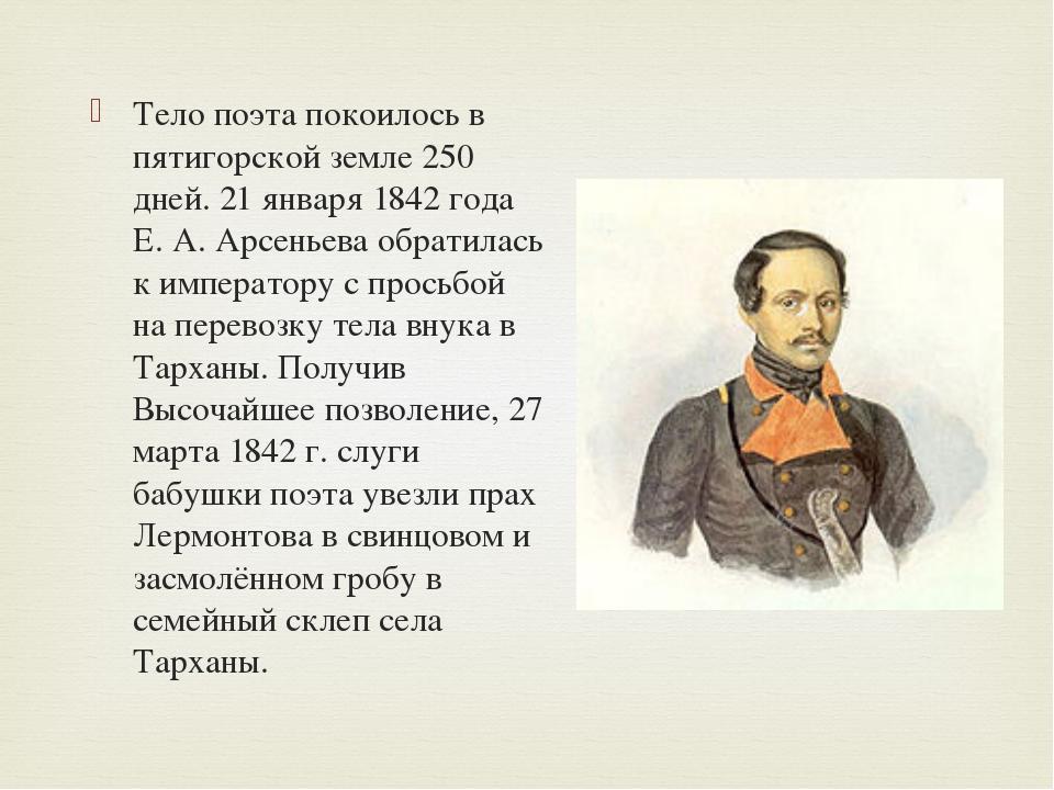 Тело поэта покоилось в пятигорской земле 250 дней. 21 января 1842 года Е.А....
