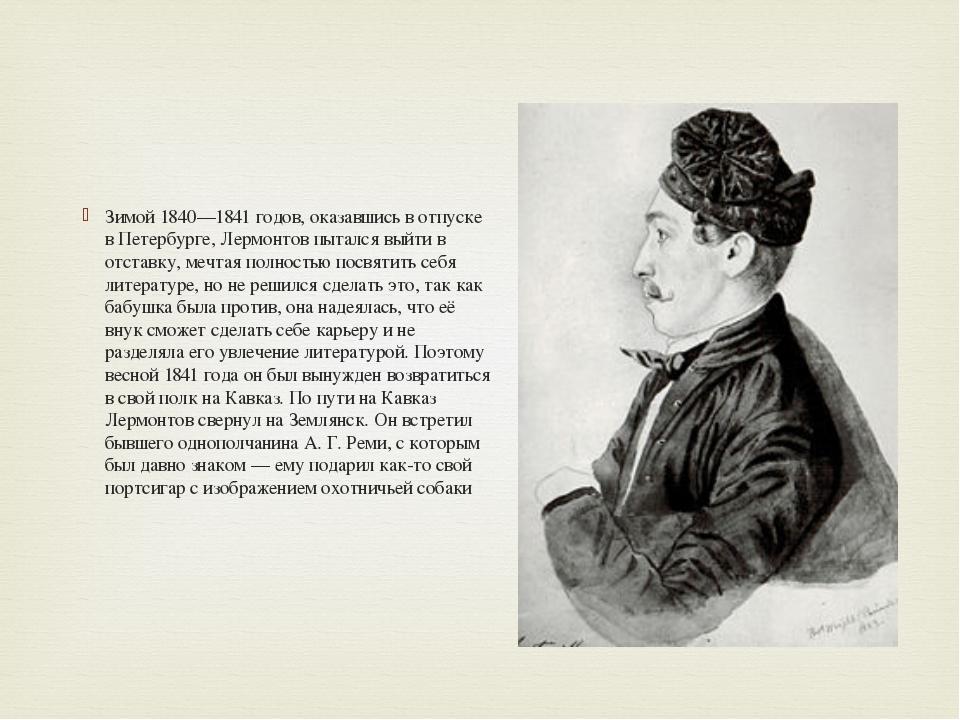 Зимой 1840—1841 годов, оказавшись в отпуске в Петербурге, Лермонтов пытался...