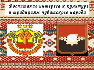 Воспитание интереса к культуре и традициям чувашского народа