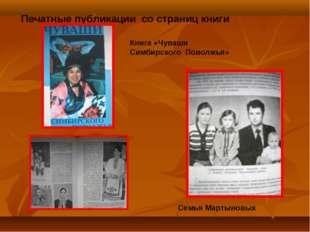 Печатные публикации со страниц книги Книга «Чуваши Симбирского Поволжья» Семь