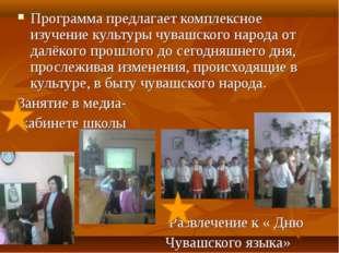 Программа предлагает комплексное изучение культуры чувашского народа от далё