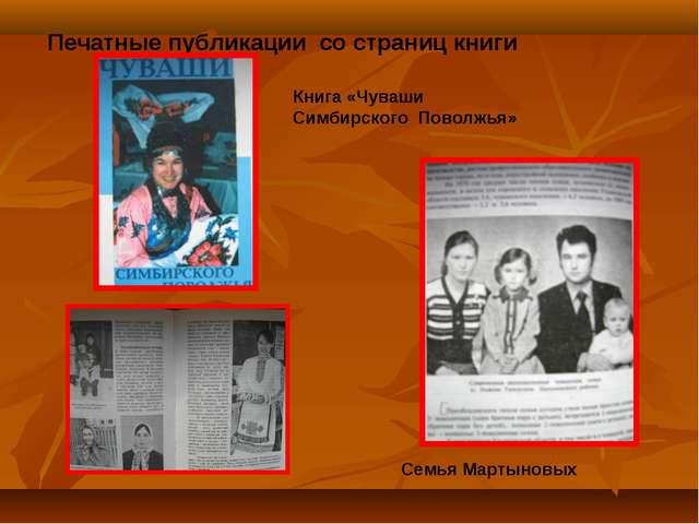 Печатные публикации со страниц книги Книга «Чуваши Симбирского Поволжья» Семь...