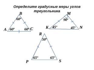 Определите градусные меры углов треугольника А В С К M N P R S 60º 60º 60º 90