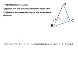Теорема: В треугольнике 1)против большей стороны лежит больший угол; 2) обрат