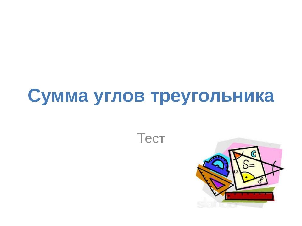 Сумма углов треугольника Тест