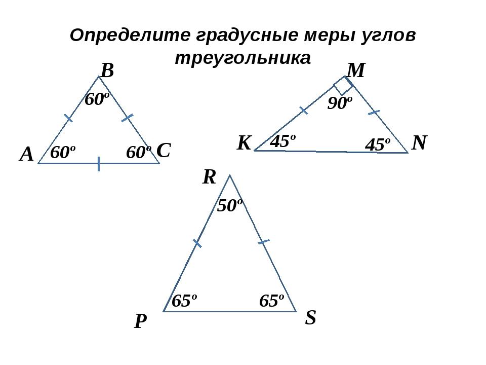 Определите градусные меры углов треугольника А В С К M N P R S 60º 60º 60º 90...
